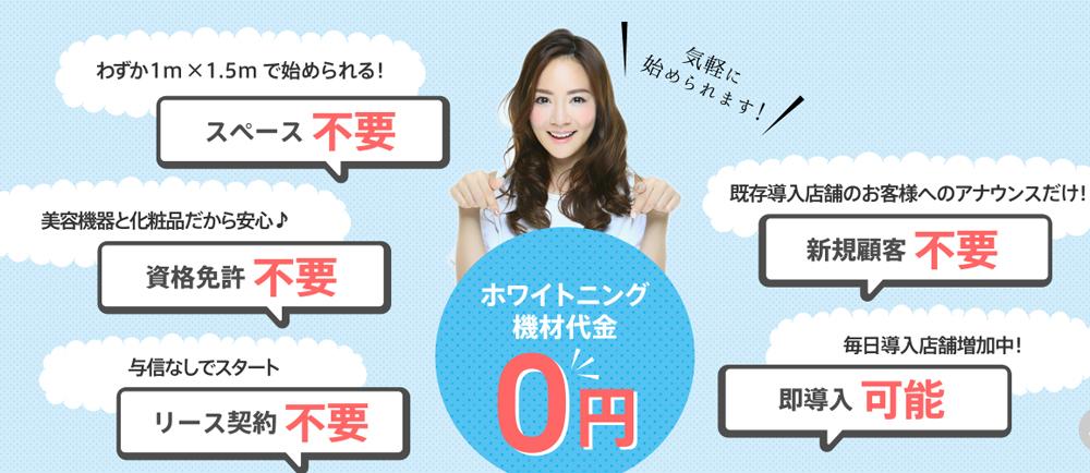ホワイトニング機材代金0円気軽に始められます!