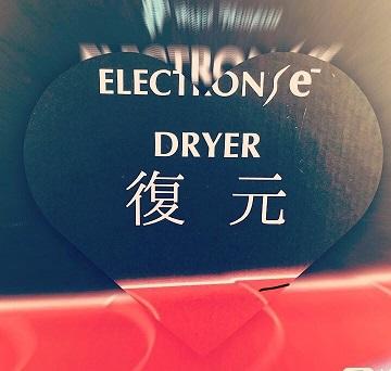 エレクトロン(復元)ドライヤー